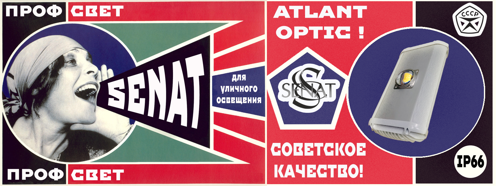 SENAT Atlant Optic