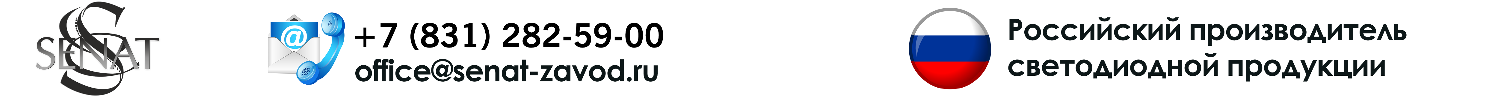 Официальный сайт производителя светодиодной продукции SENAT